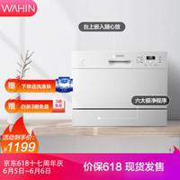 华凌 WQP6-H3602D-CN 6套 洗碗机 白色