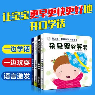 《语言激发翻翻书》 全4册