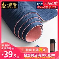 加宽加厚防滑TPE瑜珈垫3件套