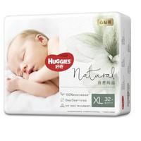 Huggies 好奇 心钻装 婴儿纸尿裤 XL32片+拉拉裤 XL32片+拉拉裤 XXL28