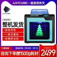 Anycubic 纵维立方 4max pro 3D打印机(FDM)
