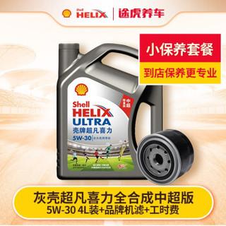 Shell 壳牌 途虎养车 汽车小保养套餐 新灰壳 全合成机油 5W-30 4L