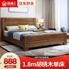 丽巢 6606 中式胡桃木床 1.5/1.8m(普通款)