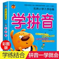 《名牌小学入学准备系列》(学拼音)