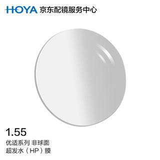 HOYA 豪雅 自营配镜服务优适1.55非球面超发水膜(HP)近视树脂光学眼镜片 1片装(现片)近视300度 散光0度