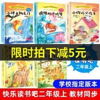 《快乐读书吧 二年级上册必读》全5册