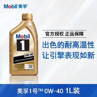 Mobil 美孚 美孚一号 API SN级全合成汽车机油 0w-40 1L