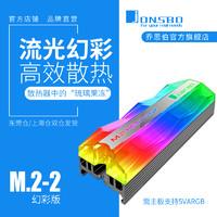 JONSBO 乔思伯 M.2硬盘散热器 5V幻彩版
