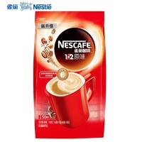 百亿补贴:Nestlé 雀巢 1+2原味咖啡 100条*15g