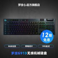 Logitech 罗技 G913 Lightspeed 无线RGB机械键盘 C轴
