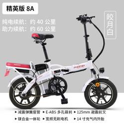 PHOENIX 凤凰 锂电池电动可折叠自行车