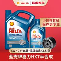 途虎养车 汽车小保养套餐 壳牌机油+机油滤清器+含工时 蓝壳HX7 半合成 5W-40 4+1L