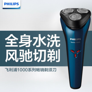 PHILIPS 飞利浦 S1101/02 电动剃须刀