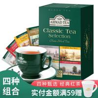 AHMAD 亞曼 經典紅茶組合裝   2g*20包