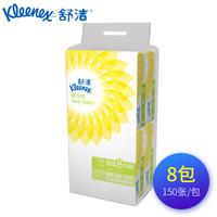 舒洁 Kleenex 0564双层抽取式厨房用纸擦手纸高端酒店洗手间厨房商务