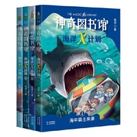 《凯叔·神奇图书馆:海洋X计划》(全4册)