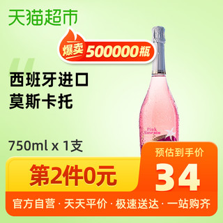 ANDIMAR 爱之湾 桃红起泡酒 750ml