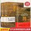 《中国近代史》全2册