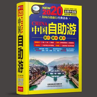 《2020中国自助游》