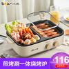 Bear 小熊 DKL-C12G2 多功能烤肉锅
