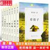 《曹文轩文集》(共7册)