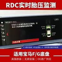 Schrader 舒瑞德 RDC胎压监测 适用宝马F/G底盘