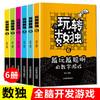 《玩转数独:越玩越聪明的数字游戏》全6册