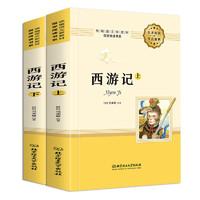 《西游记》全套原著 无删减完整版