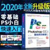 《Photoshop CC 中文版基础培训教程》(配光盘)