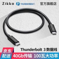 Zikko 即刻 M-TB050 雷电3 USB-C数据线