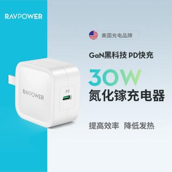 Ravpower 睿能宝 RP-PC120 氮化镓充电器 30W PD快充