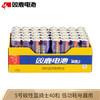 双鹿5号碳性电池 适用于儿童玩具/遥控器/挂钟/闹钟 R6/AA电池 40粒盒装