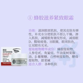 京卫本草 蜂胶滋养紧致眼霜(细纹黑眼圈眼袋)北京301国货护肤
