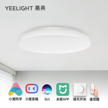 Yeelight LED吸顶灯 韶华 智能款420mm 24w