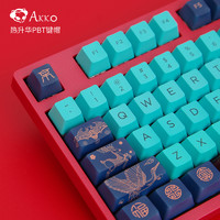 Akko 艾酷 世界巡回系列 北京故宫 键帽