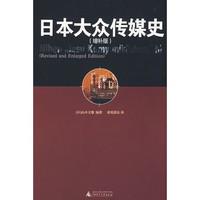 日本大众传媒史(增补版)