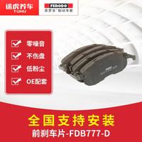 FERODO 菲罗多 FDB777-D 汽车刹车片 前轮