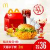McDonald's 麦当劳 天猫亲子餐 3次券 电子券