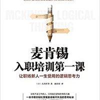 北京联合出版公司 麦肯锡入职培训第一课 (内地版)