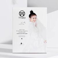 TTWO 尊萃活泉水微美商汇 新品护肤品套装洗面奶化妆品套盒补水爽肤水 新品燕窝修护精华面膜三盒 (125、三盒)