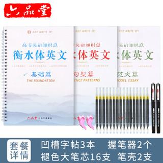 六品堂 衡水体英语凹槽字帖 3本装 送2支笔杆+16支笔芯