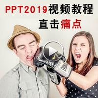 PPT视频教程 office办公零基础 自学课