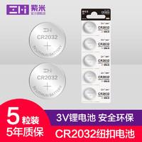 16日0点:ZMI 紫米 CR2032 纽扣电池 5粒装