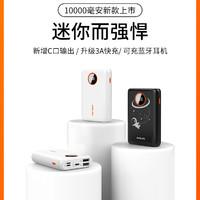 ARUN 海陆通 FC10 充电宝 10000毫安 5V3A