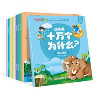 幼儿版十万个为什么-生活宝典 彩图拼音注音版(套装全10册) 3-6岁幼儿童早教绘本故事书 儿童书籍
