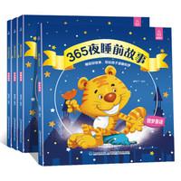 《365夜睡前故事》(全4册)