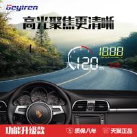 Geyiren X5 車載HUD抬頭顯示器 平板簡約款