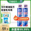 家安 空调消毒剂 挂机专用款 360ml*2瓶