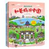 和爸妈游中国(共2册)