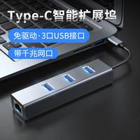 Kaiboer 開博爾 Type-C擴展塢(USB3.0*3、千兆網卡)